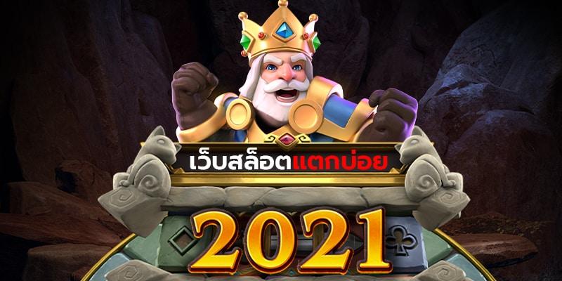 สล็อตได้เงินไว  วิธีการเลือกเกมสล็อตอย่างไรให้ได้เงินไว พร้อมเทคนิดใหม่ ๆ 2021