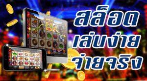สล็อตออนไลน์เกมการพนันยอดนิยมสูงที่สุดในไทย